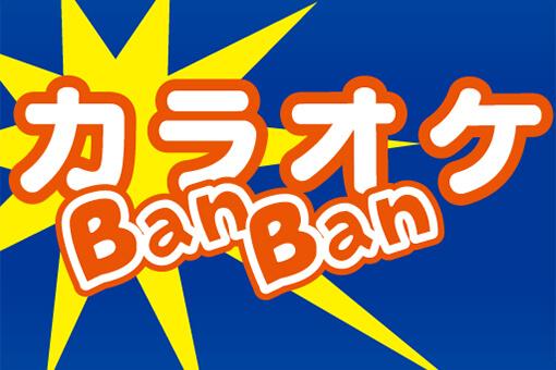 カラオケBanBan