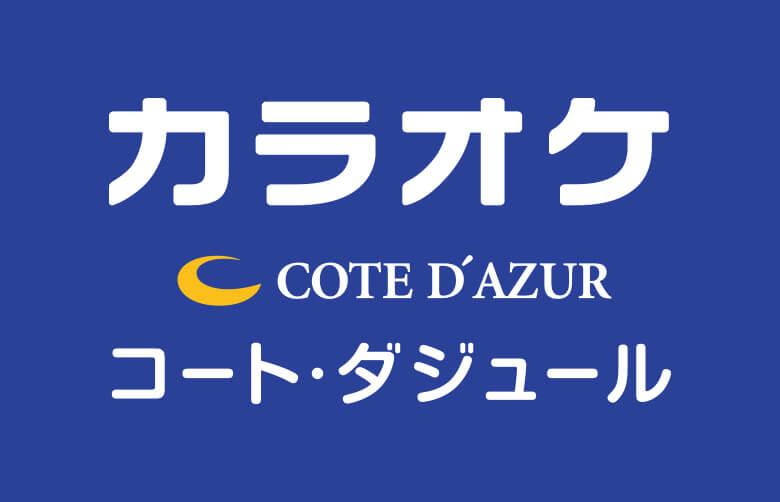 カラオケ コート・ダジュール