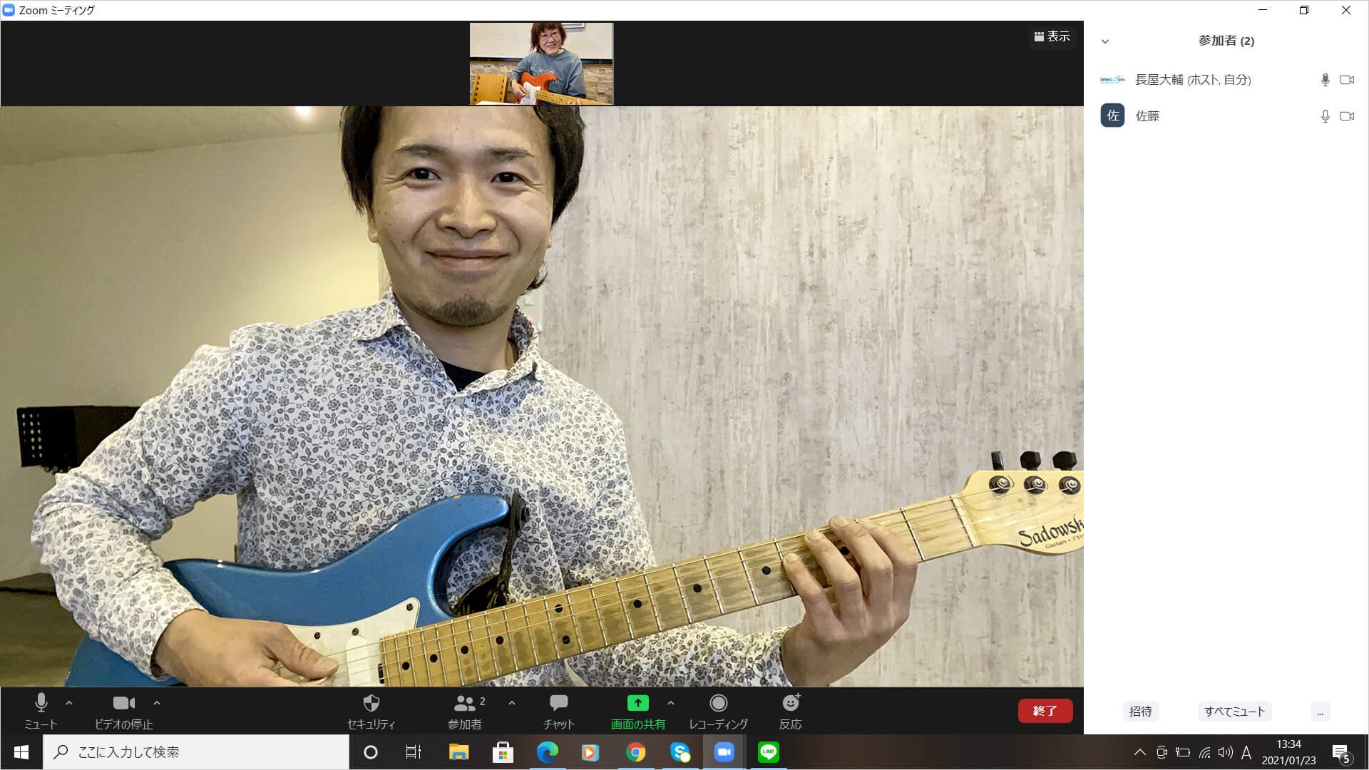 オンラインギターレッスン 画面イメージ01